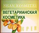 Вегетарианская косметика